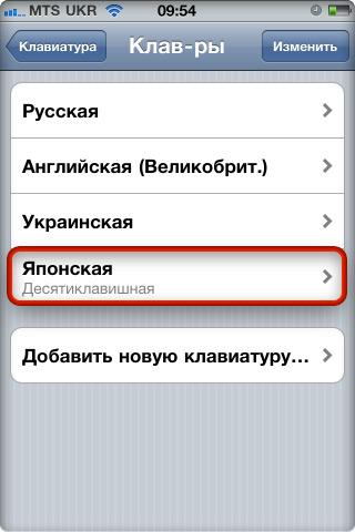 Включение японской десятиклавишной клавиатуры в параметрах iOS.