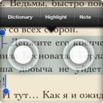 iOS: Быстрое выделение произвольных фрагментов текста