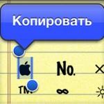 iOS: Ввод специальных символов