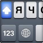 iOS: Включение режима Caps Lock