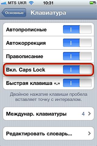 Опция включения поддержки режима Caps Lock.