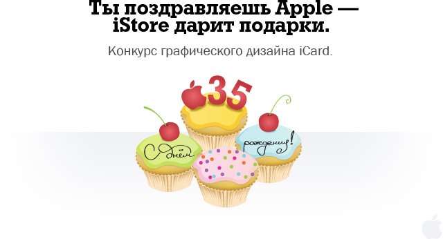 Поздравительные открытки в честь «яблочного» юбилея.