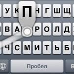 iOS: Скользящий набор заглавных букв и прочих символов