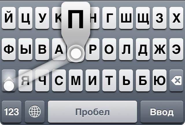 «Ввод со сдвигом» в iOS-программах.