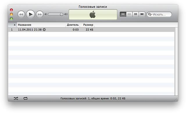 Голосовая заметка в окне iTunes.