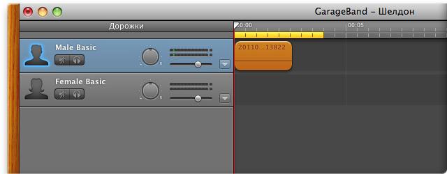 Редактирование звука.