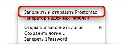 Изначальное состояние основной команды контекстного меню 1password в веб-браузере.