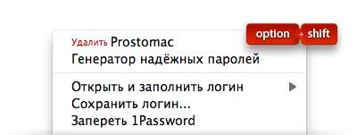 Основная команда 1password в контекстном меню веб-браузера при нажатии клавиш option+shift.