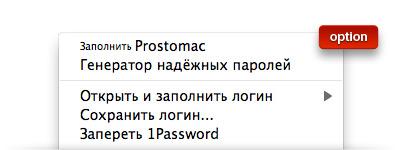 Основная команда 1password в контекстном меню веб-браузера при нажатии клавиши option.
