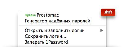 Основная команда 1password в контекстном меню веб-браузера при нажатии клавиши shift.