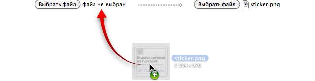 Перетаскивание файла на файловое поле веб-формы.