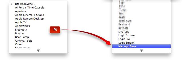 Быстрая навигация по меню при помощи клавиш-букв.