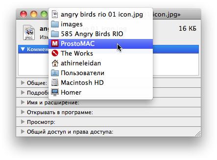 Контекстное меню значка в заголовке окна свойств объекта, выделенного в окне Finder.