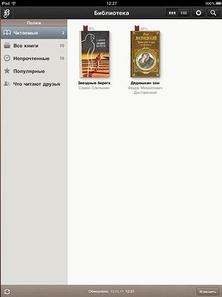 Список книг в iPad-приложении, которые читаются в данный момент.