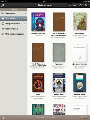 Полный список доступных книг в iPad-приложении.