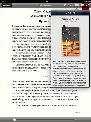 Информация о текущей книге в iPad-приложении.