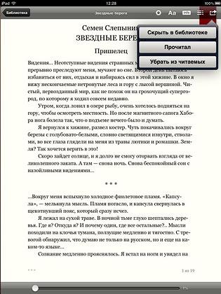 Опции «публикации» книги в iPad-приложении.