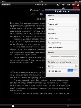 Настройка визуализации текста в iPad-приложении.