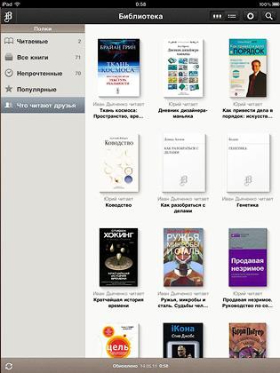 Список книг друзей в iPad-приложении.