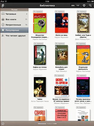 Список популярных книг в iPad-приложении.
