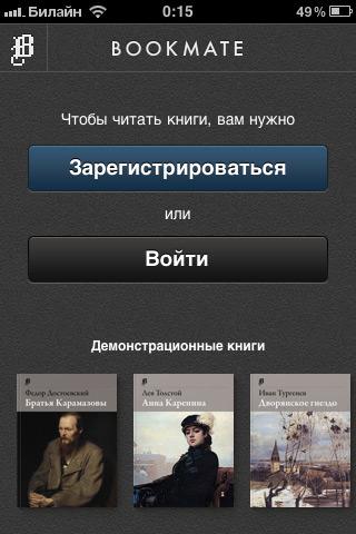 Экран входа в службу через iPhone-приложение.