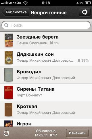 Список непрочтенных книг в iPhone-приложении.