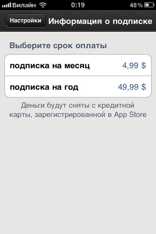 Данные о подписке в iPhone-приложении.