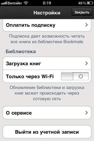 Параметры iPhone-приложения.