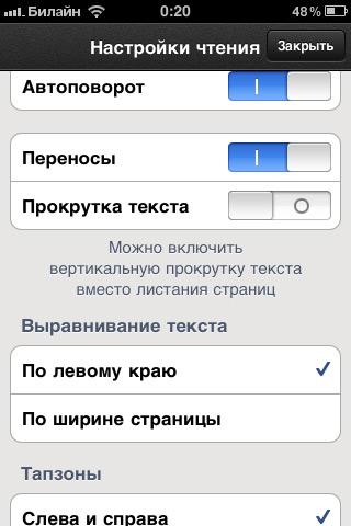 Параметры визуализации текста в iPhone-приложении.