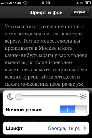 Настройка яркости (ночной режим) в iPhone-приложении.