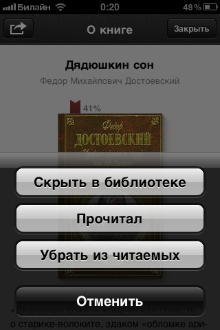 Опции «публикации» книги в iPhone-приложении.