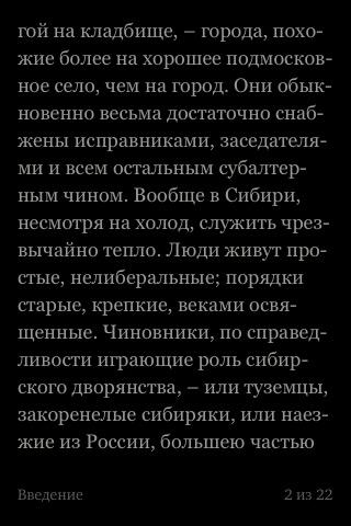 Страница книги в ночном режиме, в iPhone-приложении.