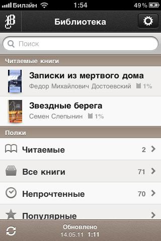 Поисковый механизм в iPhone-приложении.