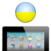 iPad 2 в Украине!