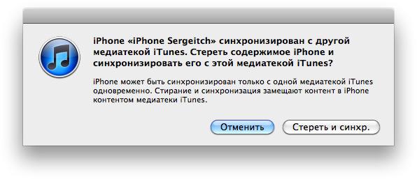 Предупреждение при подключении iPhone к чужому компьютеру.