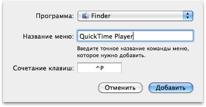 Назначение клавиш команде вызова QuickTime Player.