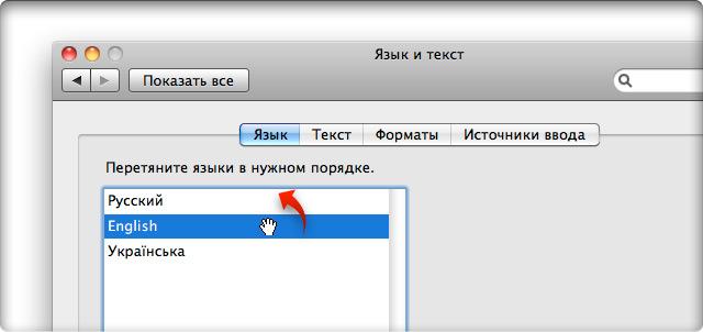 Переключение языка локализации для приложений и системы через «Системные настройки».
