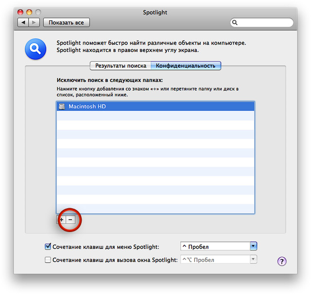 Удаление раздела жесткого диска из раздела конфиденциальности Spotlight.