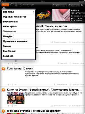 Поток новостей в текстовом режиме.