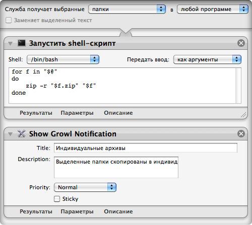Строение службы индивидуальной архивации выделенных каталогов.
