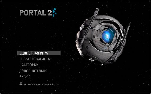 Portal 2.