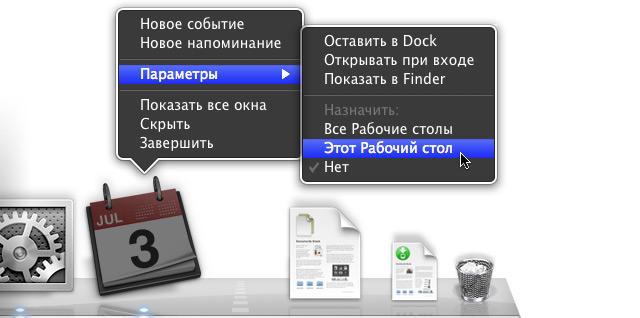 Команды привязки приложения к конкретному рабочему столу OS X.