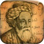 Рубаи Омара Хайяма на iPhone и iPad