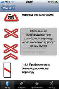 ПДД 2011 iphone