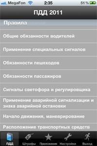 ПДД iphone