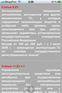 ПДД для iphone