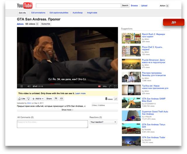 Исходное состояние страницы YouTube.