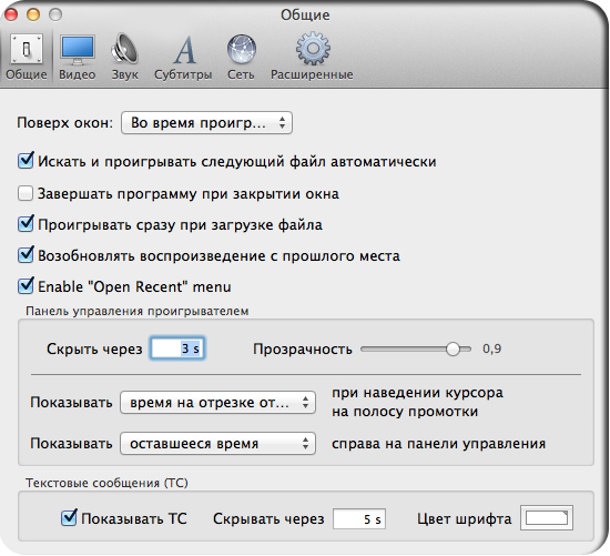 Видеоплеер для mac