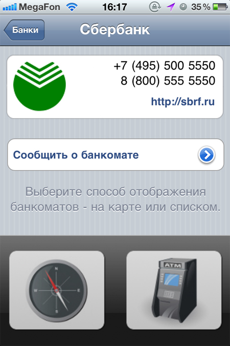 банкоматы iphone