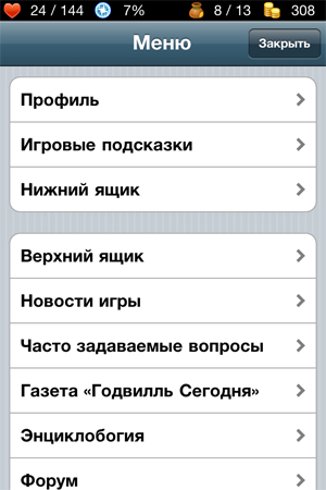 годвилль для iphone
